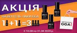 Акция 1+1=3 на гель-лаки GGA Professional
