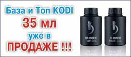 База и Топ KODI 35 мл в продаже!