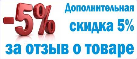 Дополнительная скидка 5% за оставленный отзыв о товаре