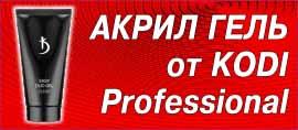Акрил гель от KODI Professional - новинка осени