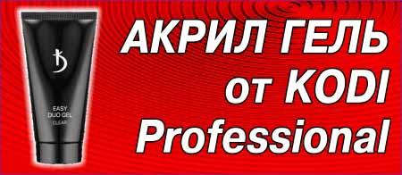 Акрил гель Коди (KODI Professional)