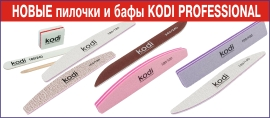 Большое поступление профессиональных бафов, пилочек, одноразовых маникюрных наборов KODI Professional