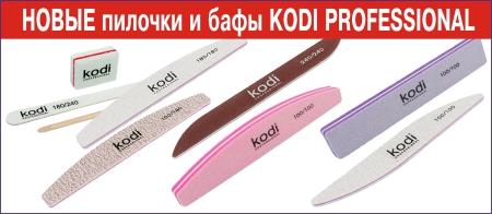 Новые пилки, бафы и одноразовые маникюрные наборы KODI Professional
