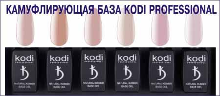 Камуфлирующая база Natural Rubber Base (6 оттенков) KODI Professional