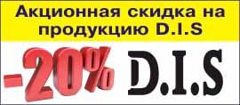 Скидка 20% на продукцию D.I.S до конца апреля.