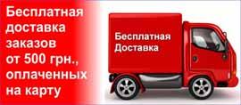 Бесплатная доставка заказов от 500 грн, оплаченных на карту
