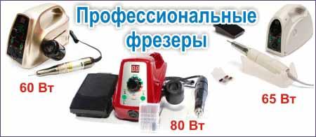Поступление профессиональных фрезеров мощностью 60, 65 и 80 Ватт