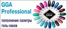 Палитра гель лаков GGA Professional расширилась, появились еще 42 оттенка.