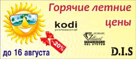 Скидка 20% на продукцию KODI, D.I.S, Gelliant, Tertio