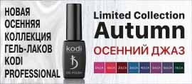 Новая осенняя коллекция гель лаков KODI Professional