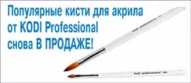 Кисти для акрила от KODI Professional снова в продаже