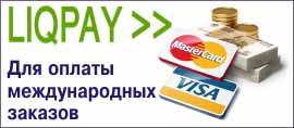 Подключена платежная система LiqPay для оплаты международных заказов