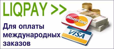KODI Professional - платежная система LiqPay для оплаты международных заказов