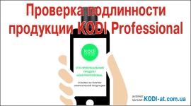 Проверка подлинности продукции KODI Professional