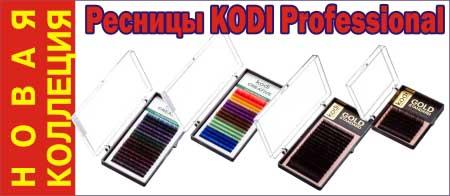 Ресницы для наращивания KODI PROFESSIONAL из новой коллекции Gold Standart