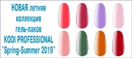 Новая летняя коллекция гель-лаков KODI Professional - Spring Summer 2019