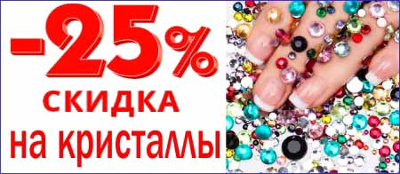 Скидка 25% на все кристаллы для декора