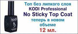 Топ KODI Professional No Sticky Top Coat (без липкого слоя) теперь в объеме 12 мл