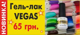 Гель-лак VEGAS в яркой упаковке по суперцене!