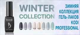Зимняя коллекция гель лаков КОДИ Профессионал - Winter